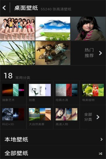 [ 3C/手機]超激推的免費安卓App~自製夢幻手機桌布/照片貼圖的好幫手