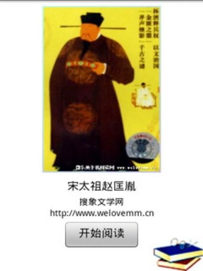 宋太祖赵匡胤