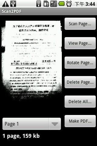 Scan2PDF 汉化版