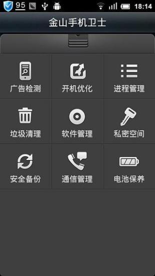 金山手机卫士|玩程式庫與試用程式App免費|玩APPs