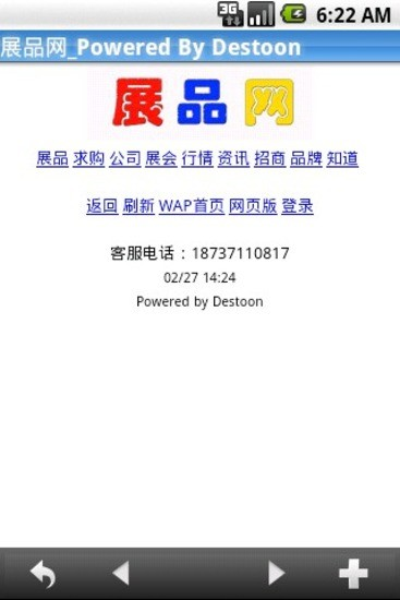 fasttab pos application - APP試玩 - 傳說中的挨踢部門