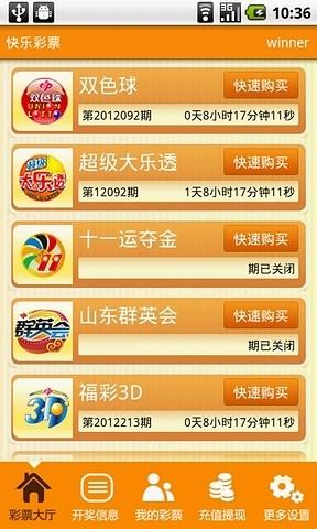 快乐彩票|玩財經App免費|玩APPs