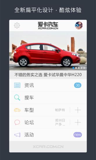 汽車論壇_互動中心_愛卡汽車社區_愛卡汽車網