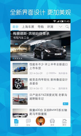 玩免費新聞APP|下載爱卡汽车 app不用錢|硬是要APP