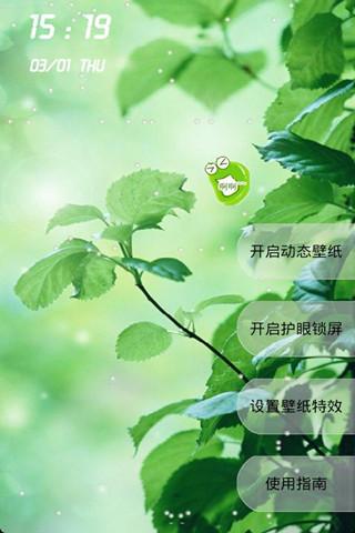 玩免費工具APP|下載高清绿色护眼桌面动态壁纸锁屏 app不用錢|硬是要APP