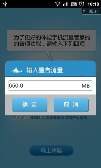 玩免費工具APP 下載手机流量管家 app不用錢 硬是要APP