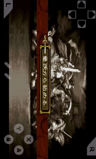 火炎之纹章-圣战之系谱