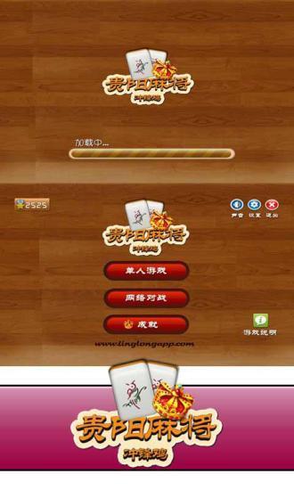 玩免費棋類遊戲APP|下載贵阳麻将-抓鸡 app不用錢|硬是要APP