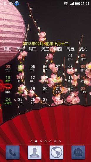 透明桌面日历