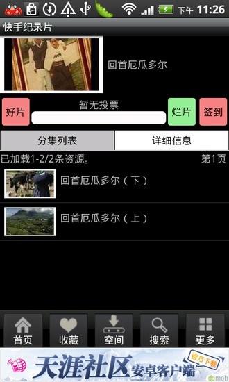 玩媒體與影片App|快手纪录片(手机高清视频)免費|APP試玩