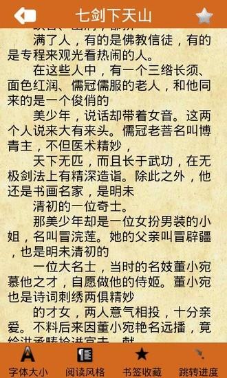 梁羽生武侠小说全集