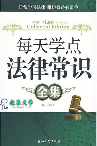 玩書籍App|每天学点法律常识全集免費|APP試玩