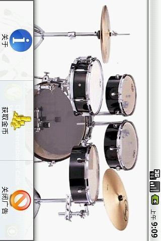疯狂架子鼓
