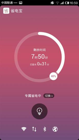 DU Battery Saver; 點心省電| 我只推薦好app - friDay APP助手