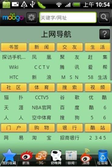 摸手上网导航v1.0.4版