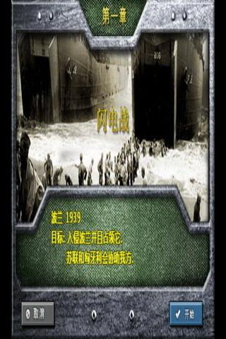 欧陆战争2.5