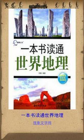 一本书读通世界地理