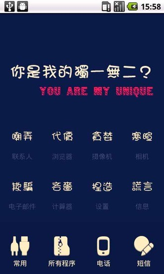 YOO主题-谁不是个自私鬼
