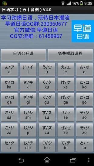 日语学习 五十音图
