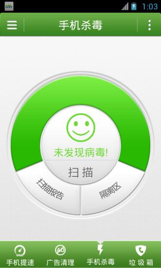 玩工具App 摩安卫士手机安全支持双模免費 APP試玩