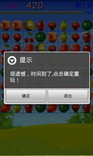 玩免費休閒APP|下載鲜果对对碰 app不用錢|硬是要APP
