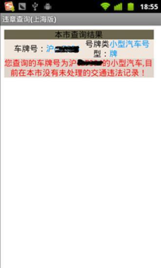 违章查询 上海版