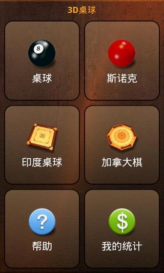 3D桌球中文版