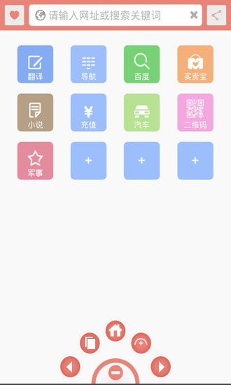 【免費工具App】APC浏览器-APP點子