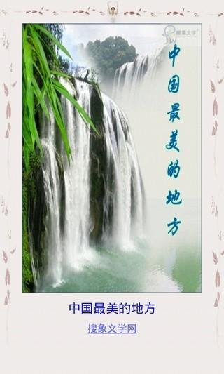 中国最美的地方|玩書籍App免費|玩APPs