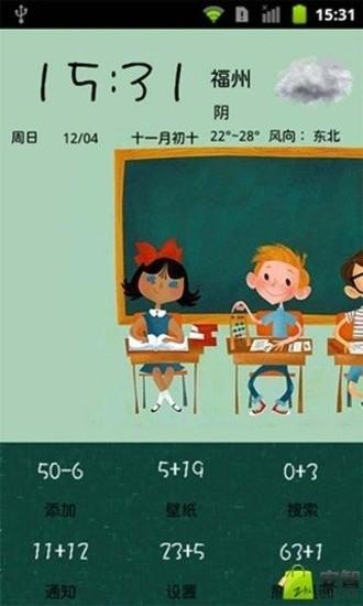 上课--桌面主题
