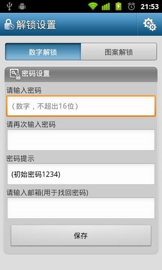 【免費程式庫與試用程式App】易锁-APP點子