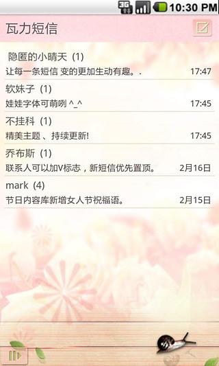 瓦力短信粉色花季