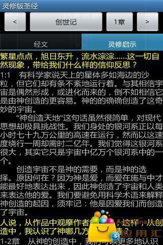 武加大譯本 - 維基百科,自由的百科全書