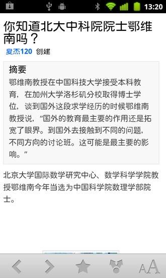 免費下載書籍APP|北京大学 app開箱文|APP開箱王
