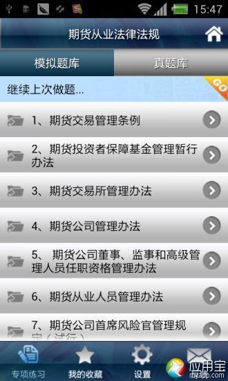 免費下載教育APP|期货从业人员资格考试 app開箱文|APP開箱王