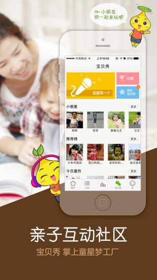 玩益智App|宝贝听听-故事儿歌动画睡前童话免費|APP試玩