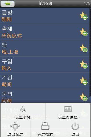 疯狂韩语单词