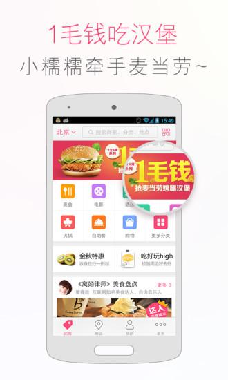 百度糯米-美食 电影 KTV 旅游酒店