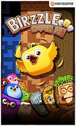 小鸟爆破韩国版 BirzzleLF