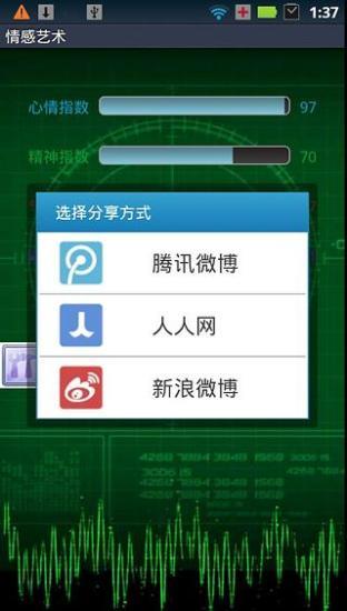 玩休閒App 压力测试仪免費 APP試玩