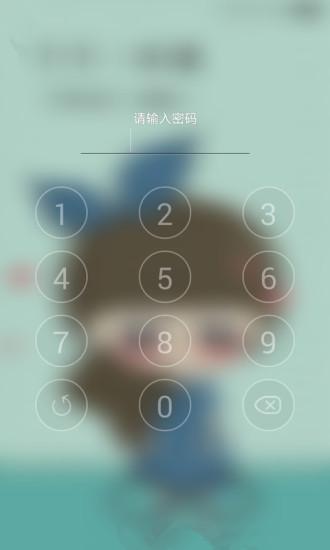 玩免費工具APP|下載小希主题密码锁屏 app不用錢|硬是要APP