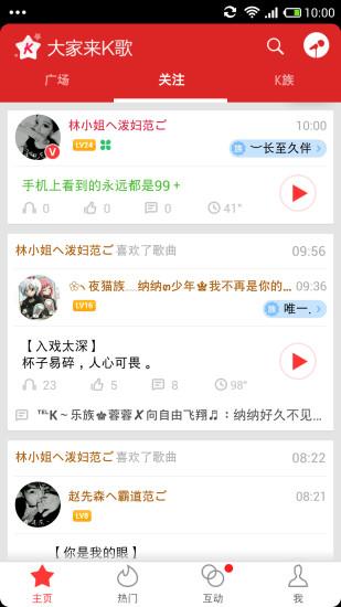 玩音樂App|大家来K歌免費|APP試玩