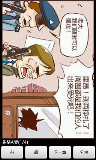 漫画集中营