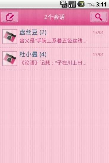 盘丝短信粉色相机主题