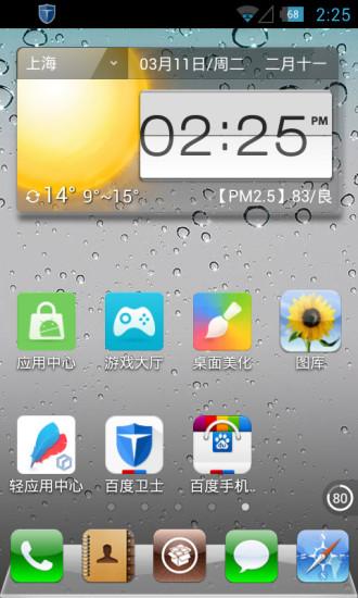 点心桌面-iphone4s主题