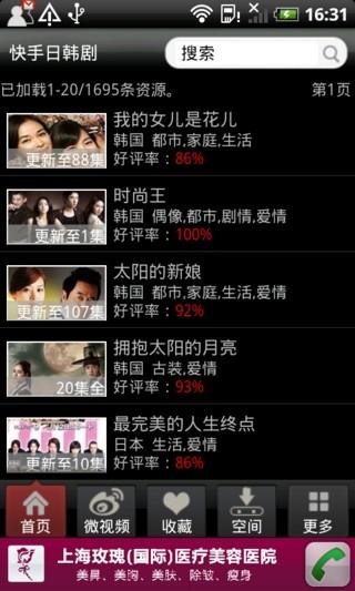 線上看韓劇、海賊王App的好選擇! 快手看片APK 下載9.2.27 ...