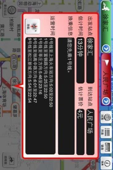免費下載交通運輸APP|地铁上海 app開箱文|APP開箱王