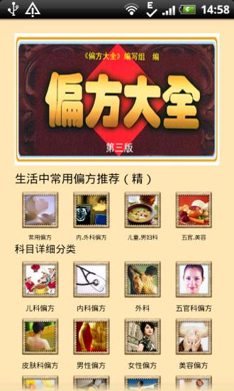 中医偏方大全(经典版)
