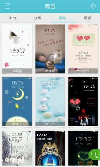 【免費個人化App】非主流箴言动态壁纸锁屏-APP點子