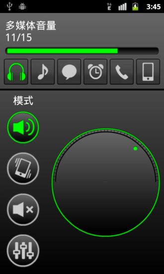 音量控制器增强版